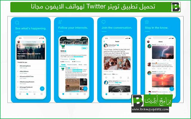 تنزيل تطبيق تويتر Twitter للأندرويد مجانا - موقع برامج أبديت