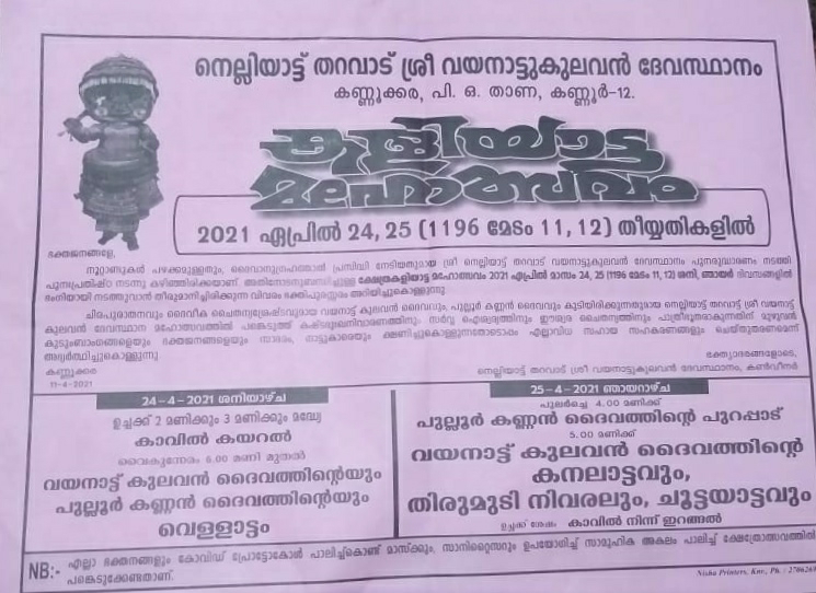 Nelliyattu Tharavadu Shree Vayanattu Kulavan