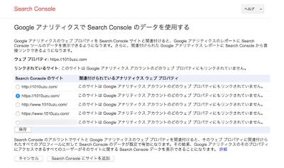 Googleアナリティクスで使うSearch Consoleのデータを選択する