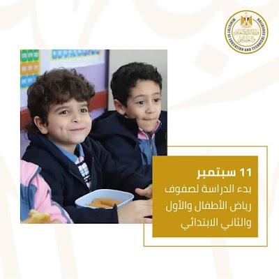 موعد بدء العام الدراسى ٢٠١٩-٢٠٢٠ رياض اطفال وابتدائى