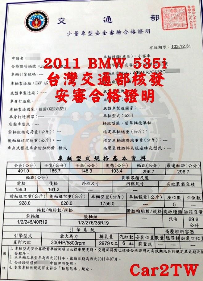 2011 BMW 535i台灣交通部核發車輛安全合格證明