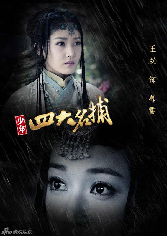 The Four 2015 China Drama