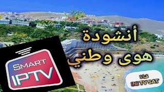 #هوى_وطني #alhoceima #smart أنشودة هوى وطني ومناظر مدينة الحسيمة وسمارت اخير الفيديو SMART🌟IP👉 TV