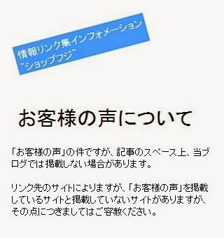 情報リンク集インフォメーション~ショップフジ~_お客様の声・概要の画像