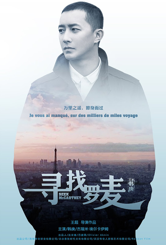 Looking for Rohmer / Seek Mc Cartney China / France Movie