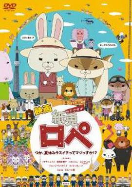 [MOVIES] 映画『紙兎ロぺ』 つか、夏休みラスイチってマジっすか!? (2012)
