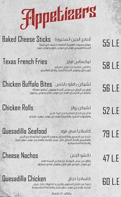 منيو مطعم الشيف