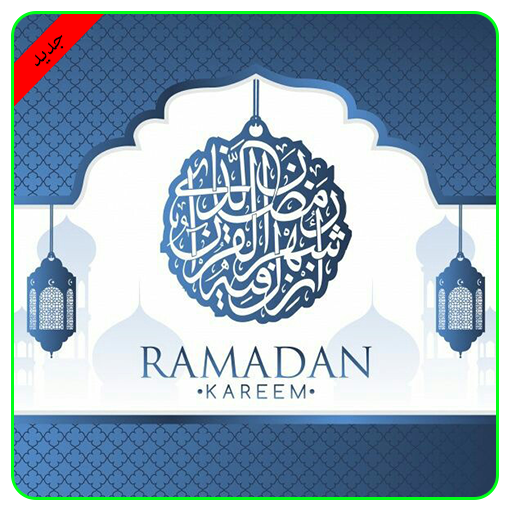 تهاني و تبريكات شهر رمضان 2018 فرحة رمضان