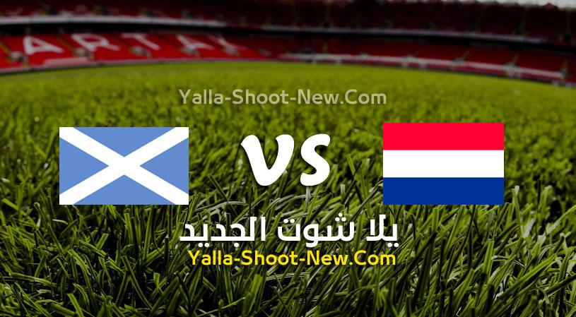 مباراة هولندا واسكوتلندا