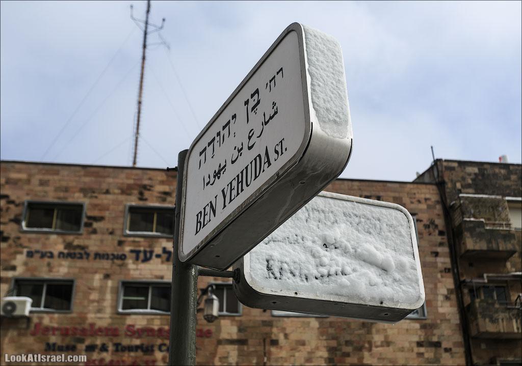Снег в Иерусалиме. Часть III – Современный город   LookAtIsrael.com - Фотографии Израиля и не только...