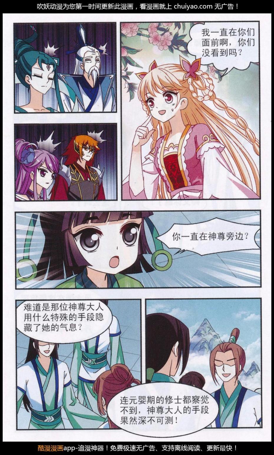 Phong Khơi Thương Lam Chap 85 - Trang 7
