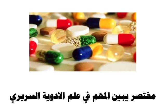 كتاب علم الأدوية السريري pdf