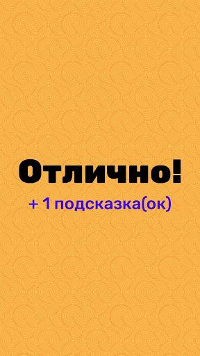 u0424u0438u043bu0432u043eu0440u0434u044b 2019 1.23.9z screenshots 4