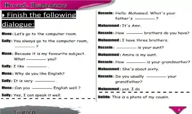 اقوى مراجعة نهائية فى اللغة الانجليزية للصف الاول الاعدادى ترم اول مستر عبدالرحيم حسن