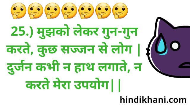 paheliyan whatsapp in hindi with answer