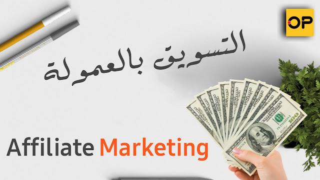 كيفية الربح من التسويق بالعمولة Affiliate Marketing