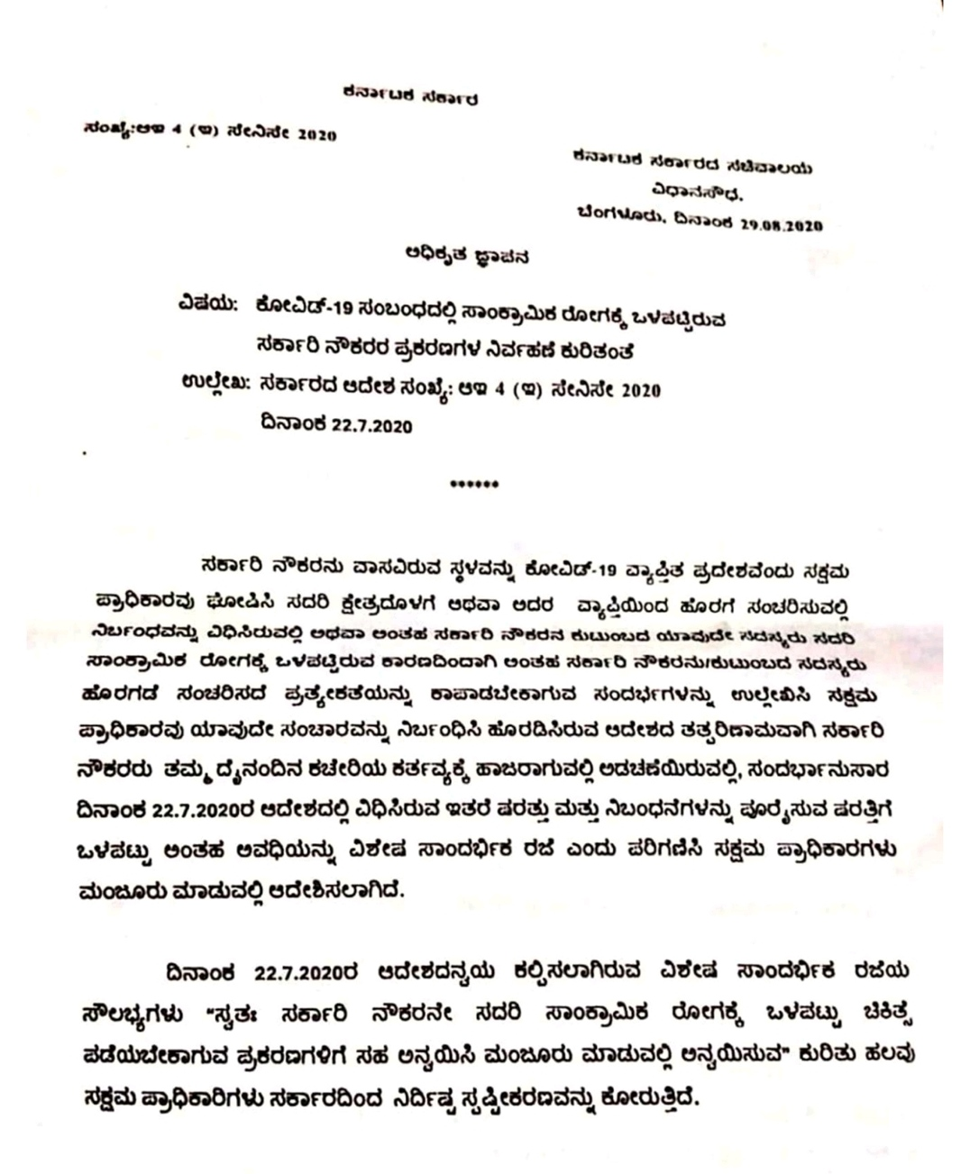 Directive on handling cases of government employees who are infected with Kovid-19