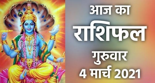 राशिफल 04 मार्च: मेष, वृषभ, मिथुन, कर्क, सिंह और कन्या राशि के लोग जरूर पढ़ें
