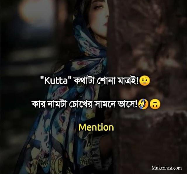 Bangla Facebook Romantic Status & Picture | সুন্দর স্ট্যাটাস ও পিকচার ফেসবুক হ্যোয়াটসঅ্যাপ