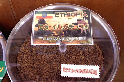 おすすめコーヒー:モカイルガチェフェ