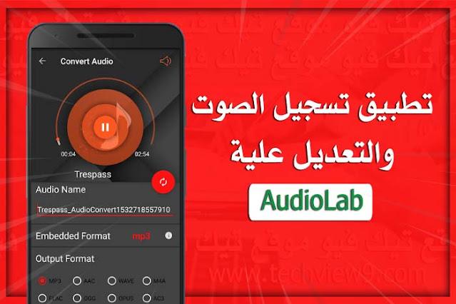 تطبيق AudioLab  للاندرويد