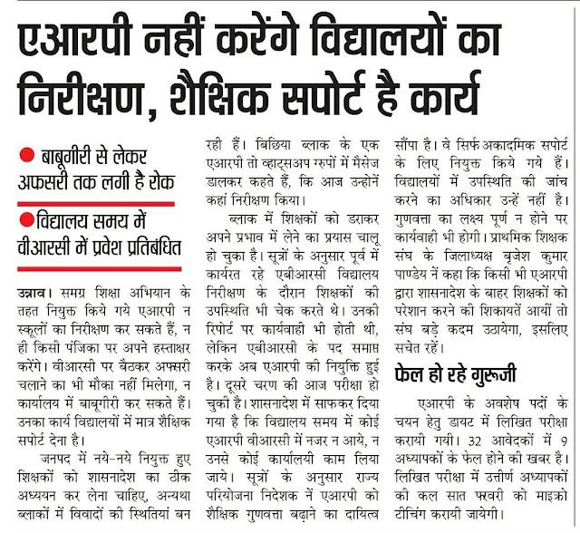 अब ARP नहीं करेंगे सरकारी विद्यालयों का निरीक्षण