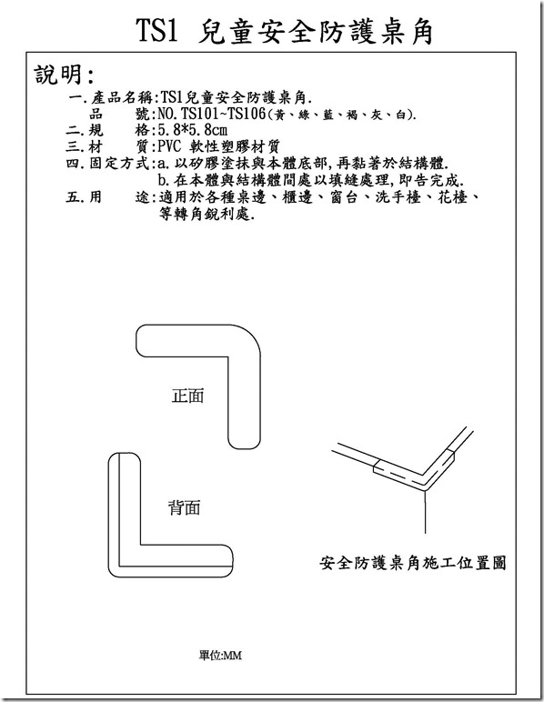 TS1安全防護桌腳