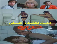 مشاهدة فيلم مين يقدر علي عزيزة