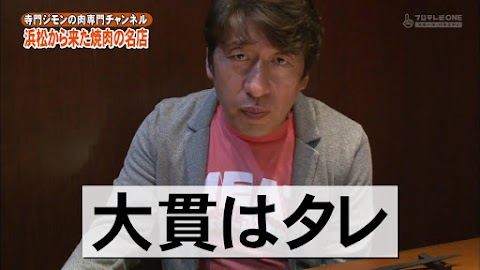 寺門ジモンの肉専門チャンネル #31 「大貫」-0492.jpg