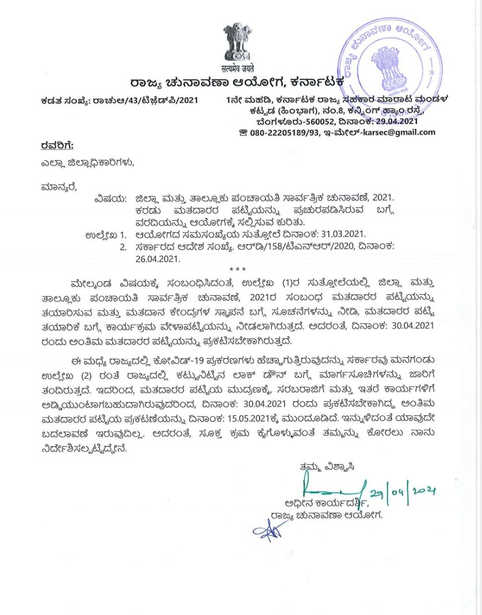 District and Taluk Panchayat General Election -20201 Report on Publication of Draft Voters List to the Commission Date: 29-04-2021