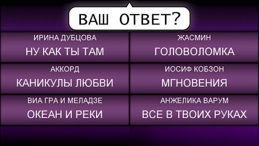 u0423u0433u0430u0434u0430u0439 u041cu0435u043bu043eu0434u0438u044e u25b6 1.0.4 screenshots 4