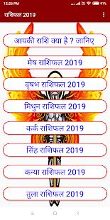 राशिफल 2019 - Rashi bhavishya in hindi - Apps on Google Play