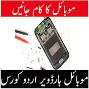 mobile repairing in urdu