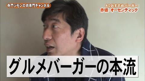 寺門ジモンの肉専門チャンネル #35 オーセンティック-10143.jpg