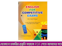 English For Competitive Exams Part 4  (401-500 pages) PDF Download