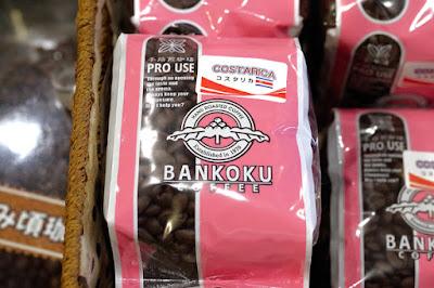 おすすめコーヒー:コスタリカ 中煎り