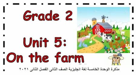 مذكرة الوحدة الخامسة لغة انجليزية الصف الثانى الفصل الثانى 2021