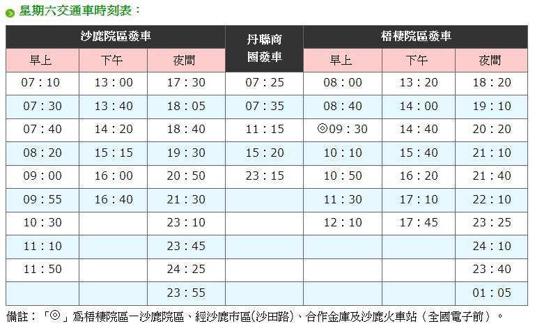 交通車時刻表