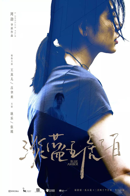Blue Amber China Movie
