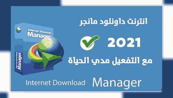 تحميل داونلود مانجرidm كامل تفعيل داونلود مانجر internet download manager