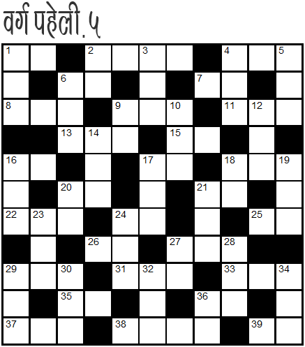 Hindi Cryptic Crossword 5