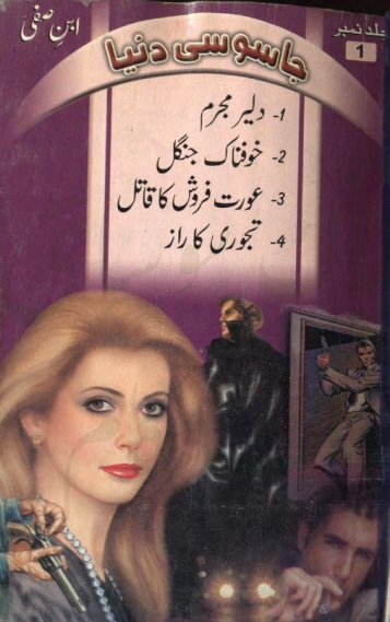 Dilaer Mujrim & Khaufnaak Jungle Complete Novel By Ibn e Safi (Jassosi Dunya)