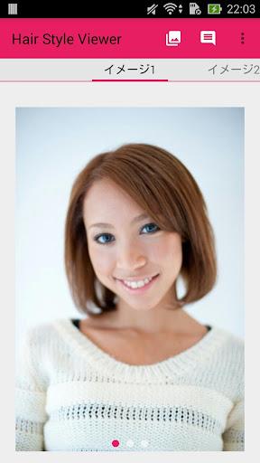ヘアスタイルビューア-美容師さんと髪型のイメージ共有