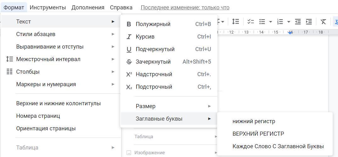 Как поменять стиль текста в Google Docs