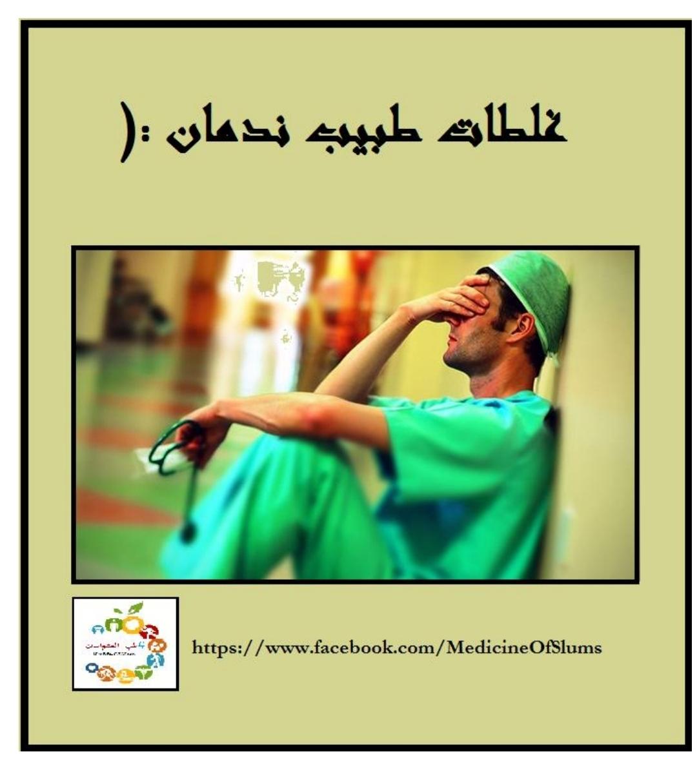 كتاب غلطات طبيب ندمان الرائع لطلبة الإمتياز