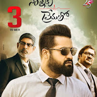 Nannaku Prematho Movie Posters