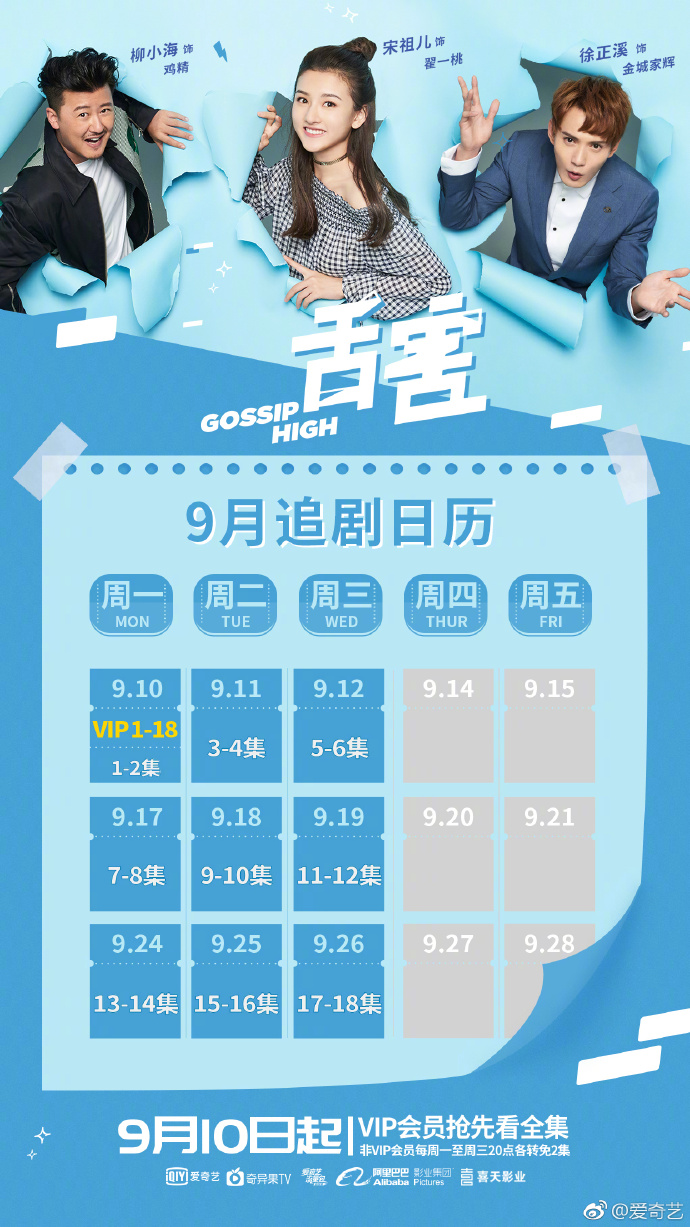 Gossip High China Web Drama