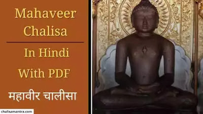 Mahaveer Chalisa In Hindi With PDF