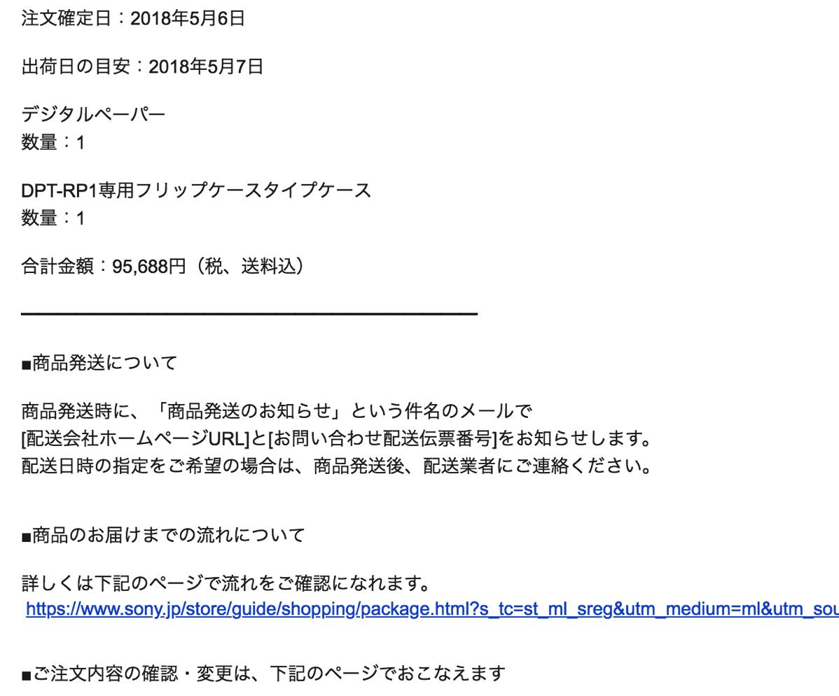 購入履歴 DPT-RP1