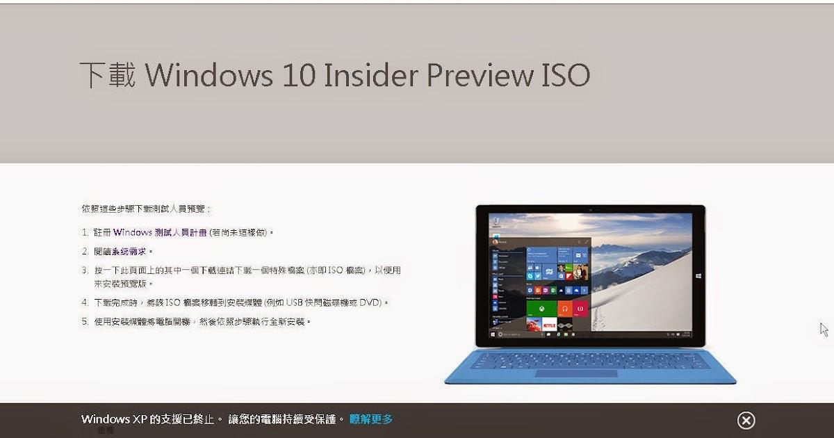 Windows 10 下載 - Windows 10繁體中文教學